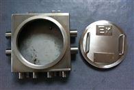 AH不鏽鋼五防防爆接線盒