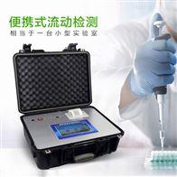 动物疫病检测仪