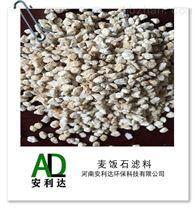 生产厂家直供优质麦饭石滤料 水质净化