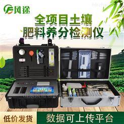 FT-Q6000高智能测土配方施肥仪