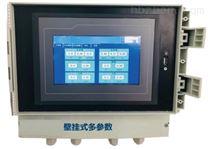 壁挂式多参数水质检测仪 型号:MPG-6099