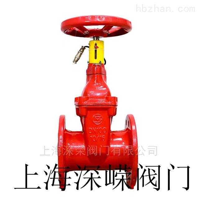 消防专用信号闸阀