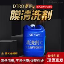 DTRO膜清洗剂