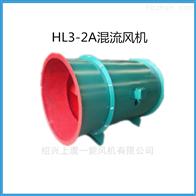 HL3-2A-10A混流式管道加壓送風機