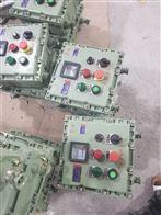 BXMD短路保护防爆照明配电箱