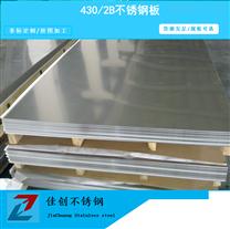 304不锈钢板价格0.8mm厚度
