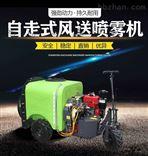 柴油机风送果园打药机 苹果树打药喷雾机