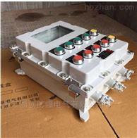 BXK一用一备水泵防爆控制箱