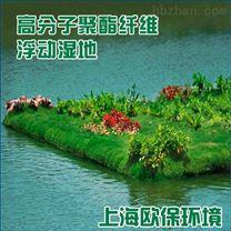 聚酯纤维浮动湿地