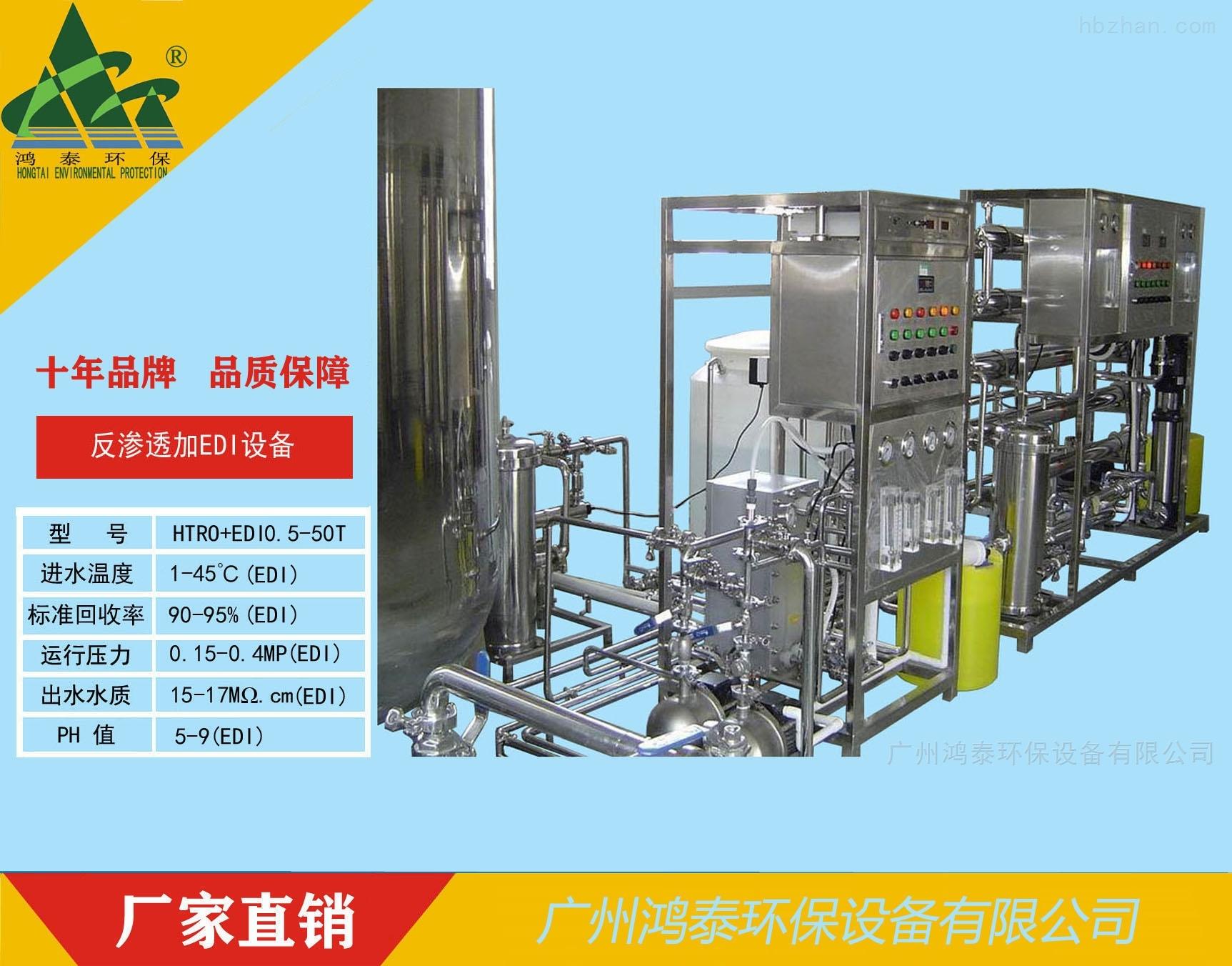 光电行业清洗超纯水设备
