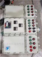 BXK磨卸灰机防爆控制箱