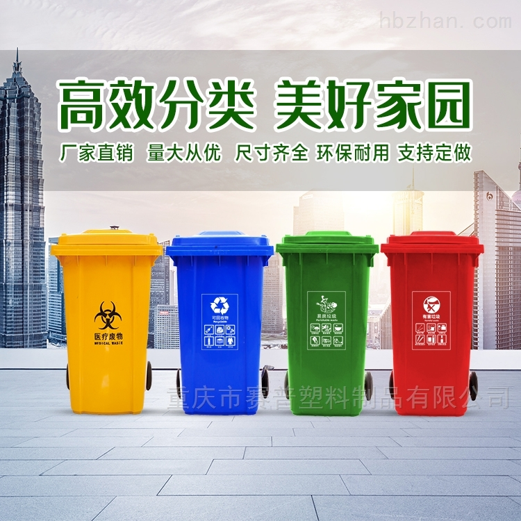 攀枝花四色塑料环卫分类垃圾桶厂家