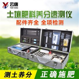 YT-HC化肥成分检测仪