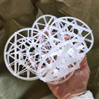 批量生产PP RPP塑料雪花环