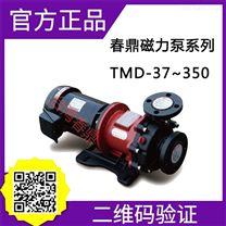 春鼎TMD-37~350耐酸碱磁力泵