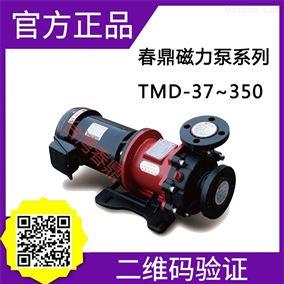 TMD-37~350磁力泵春鼎TMD-37~350耐酸碱磁力泵