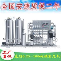 酒精生产专用水处理反渗透设备