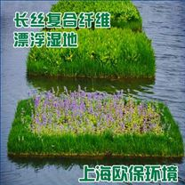 高分子纤维漂浮湿地