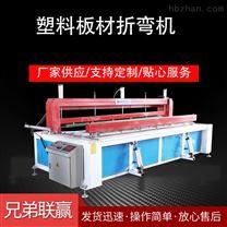 塑料板折弯机PVC板