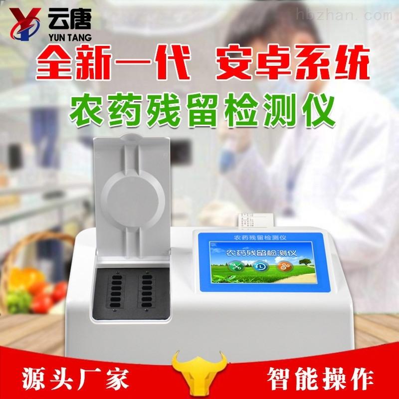 水果农残检测仪