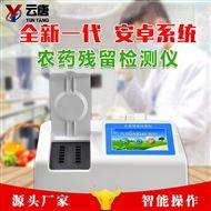 YT-NY06水果农残检测仪