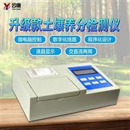 YT-HD土壤肥料检测仪价格