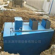 小型一体化废水印染污水处理设备