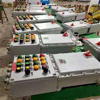 BXMD加油站油泵房防爆控制照明配电箱