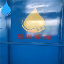 小型餐具洗涤废水处理设备