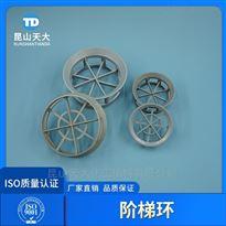 hcl干燥塔CPVC材质DN50型号短阶梯环