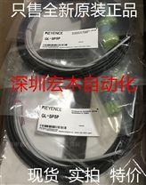 基恩士GL-SP5P安全光栅标准缆线KEYENCE