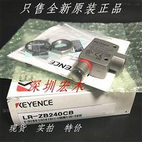 基恩士LR-ZB240CB放大器内置型激光传感器