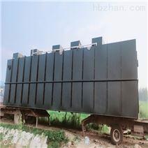 一體化生活污水處理設備鄉鎮衛生院污水設備