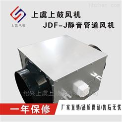 JDF-J-300-300靜音管道送風機
