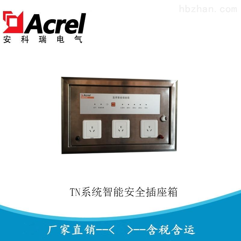 医用隔离电源监控系统智能安全插座箱