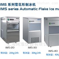 雪花制冰机IMS-20/IMS-30/IMS-50/IMS-40