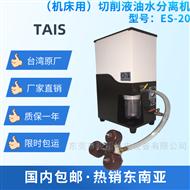 ES-20切削液油水分离机