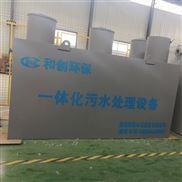 一体化地埋式处理系统/工业废水处理设备