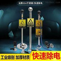人体静电消除柱高1200mm价格