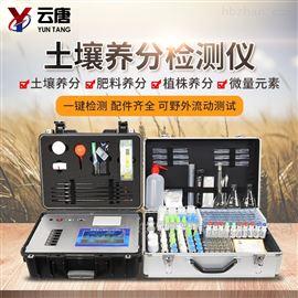 YT-TR01智能型土壤肥料养分速测仪