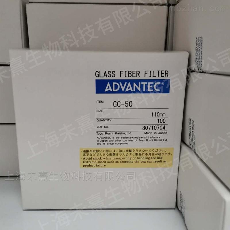 ADVANTEC直径110mm滤纸GC50玻璃纤维滤纸