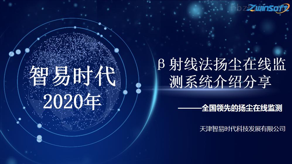 β射线法扬尘在线监测系统-天津智易时代科技发展雷竞技raybet官网