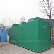 高效处理学校生活污水处理设备