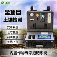FT--Q6000高智能土壤养分速测仪