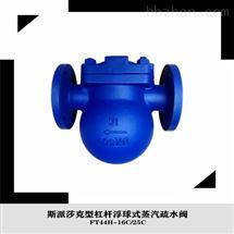 FT44H斯派莎克型杠杆浮球式蒸汽疏水阀FT44H