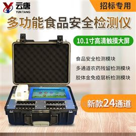 YT-G2400多功能食品安全检测一体机