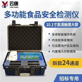 YT-G2400食品安全快检设备