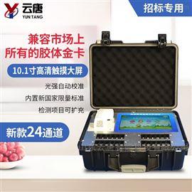 YT-G2400食品快检设备价格