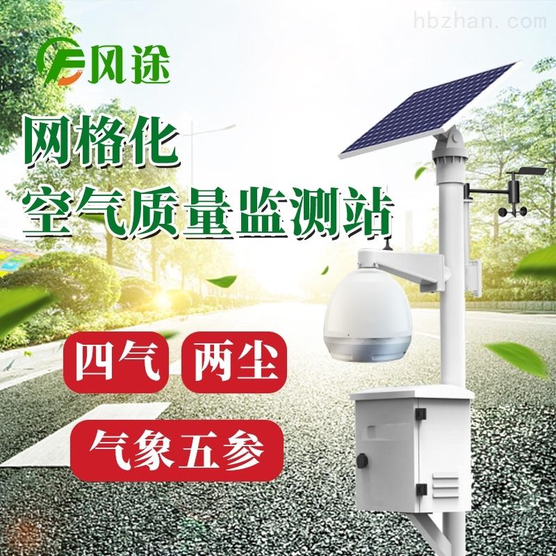 网格化大气监测站