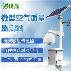 FT-AQI-1大气网格化空气监测站
